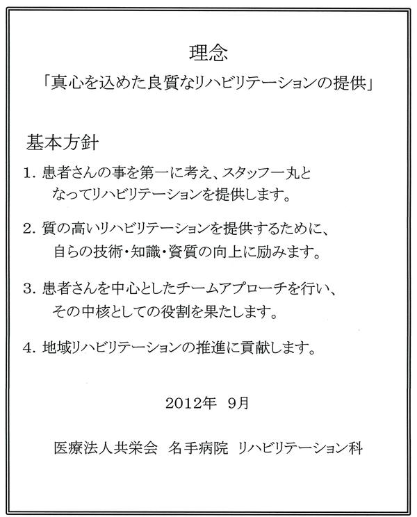 リハビリ理念2.jpg