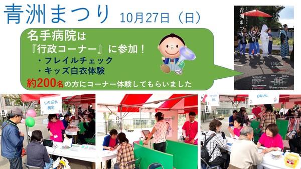 青洲祭り 図.jpg