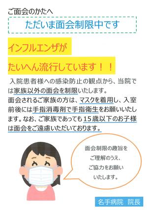 面会制限のお知らせ.jpg