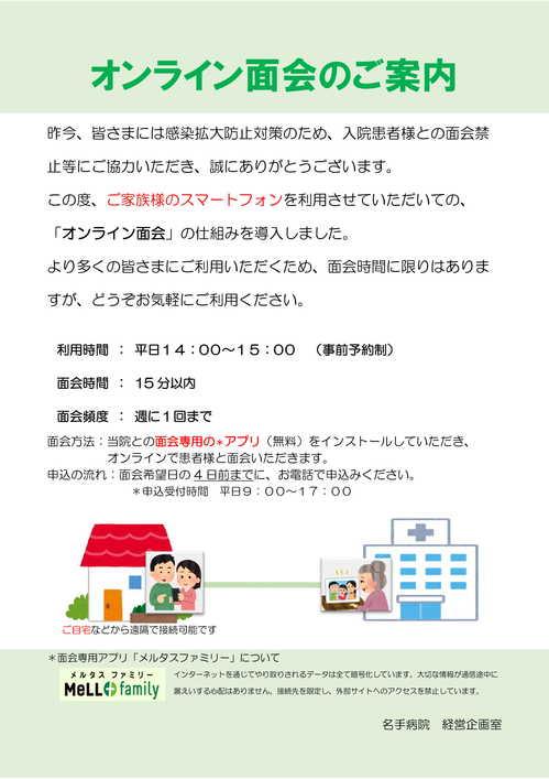 オンライン面会の案内.jpg