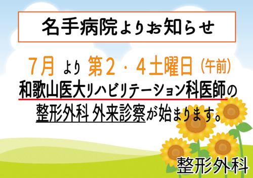 お知らせ-3(修正.png