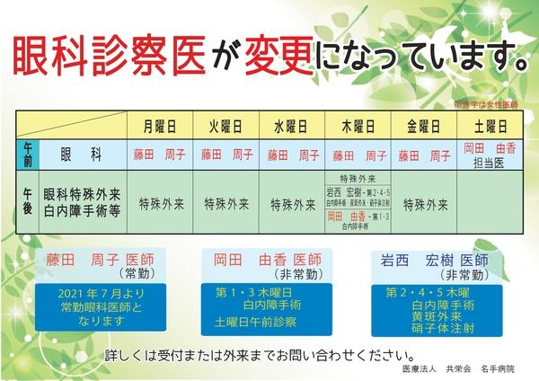 眼科常勤&岡田Dr2_page-0001.jpg